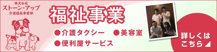 http://www.stoneup.co.jp/files/welfare.jpg